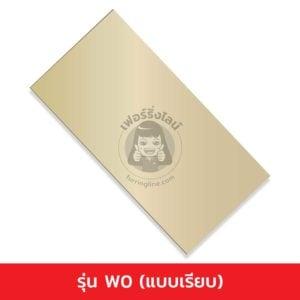 แผ่นยิปซัมชายคา ตราช้าง (เวเทอร์บล็อค) รุ่น W0: แบบเรียบ