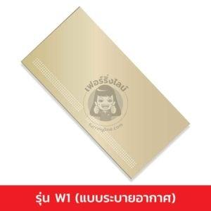 แผ่นยิปซัมชายคา ตราช้าง (เวเทอร์บล็อค) รุ่น W1: แบบระบายอากาศ