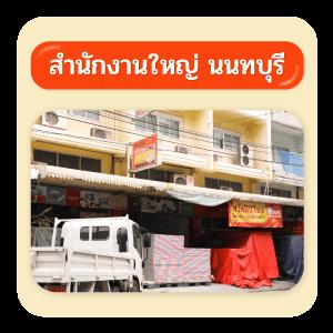 สำนักงานใหญ่ นนทบุรี