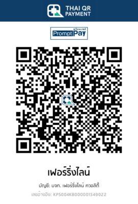 QR Code สำหรับโอนเงิน เฟอร์ริ่งไลน์