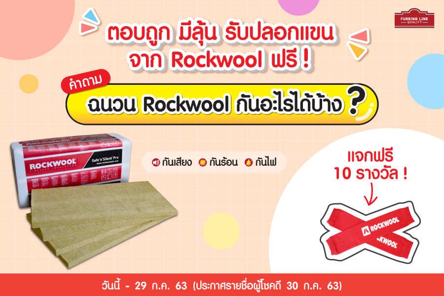 ตอบถูก มีลุ้น รับปลอกแขนจาก Rockwool ฟรี ! แค่มาร่วมสนุกกับเราง่าย ๆ วันนี้ - 29 ก.ค. 63