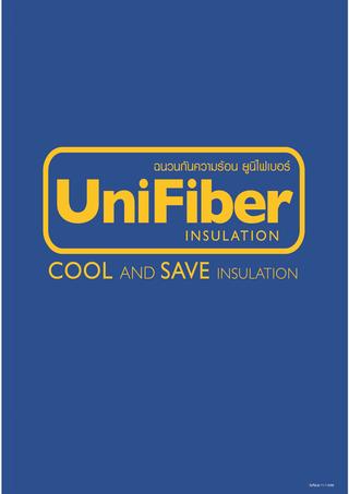 แคตตาล็อก ฉนวนกันความร้อน UniFiber
