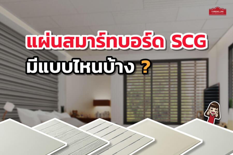 แผ่นสมาร์ทบอร์ด SCG คืออะไร มีแบบไหนให้เลือกบ้าง ?