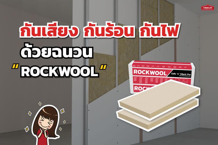 ฉนวนกันเสียง ROCKWOOL รุ่น Safe 'n' Silent Pro คืออะไร มีวิธีการติดตั้งอย่างไร ?